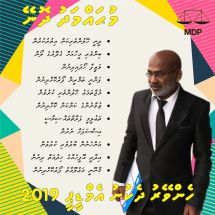 mohamed rasheed 6